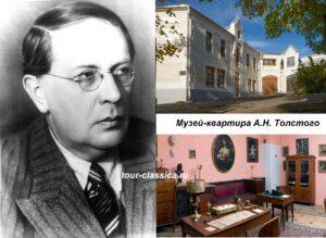 Музей-квартира А.Н.Толстого